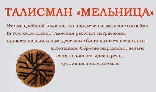 Символ енежная мельница