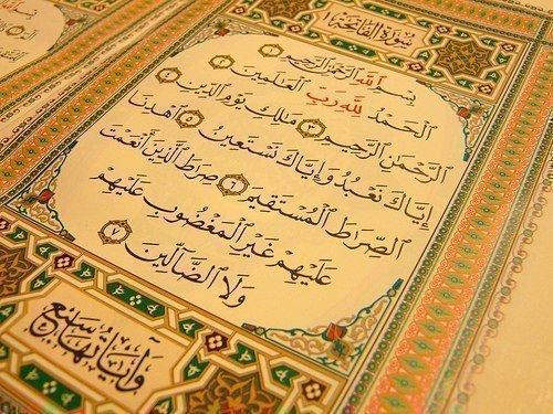 Суры Корана