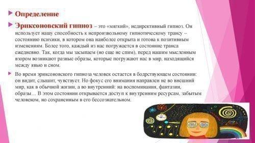 Эриксоновский