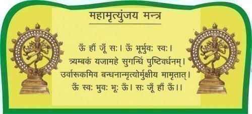 Махамантра Шивы
