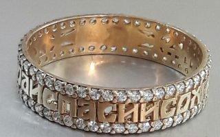 Приметы о треснувшем кольце «спаси и сохрани»
