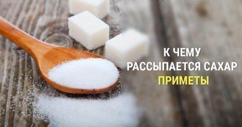 сахар рассыпать к чему