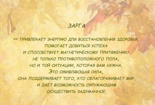 Славянские мантры