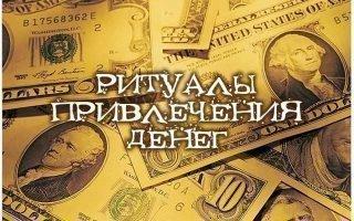 Простые денежные ритуалы