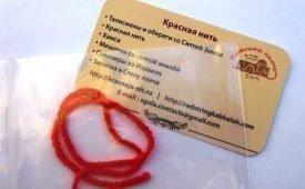 Красная нитка у каббалистов