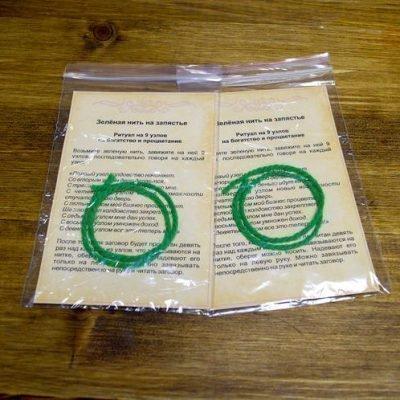 Зеленая нить для руки
