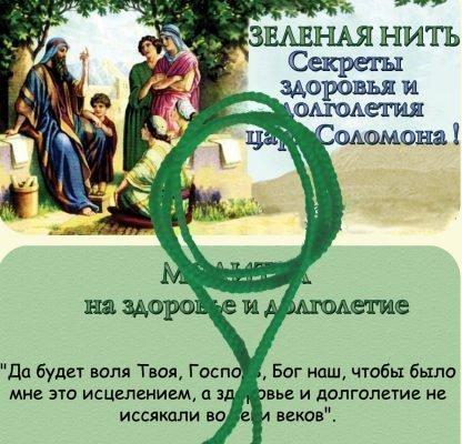 Зеленая нить и молитва