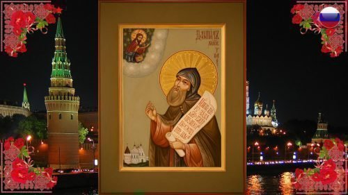 Молитва князю Даниилу Московскому