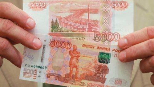Купюра в 5000 рублей