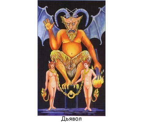 Карта Дьявол
