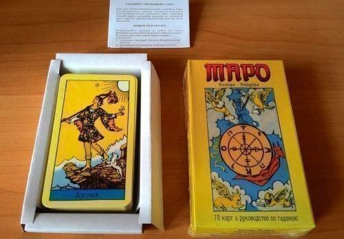 Артур Эдвард Уэйт «Иллюстрированный ключ к Таро»