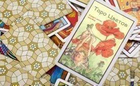 Особенности и тайна Цветочного Таро