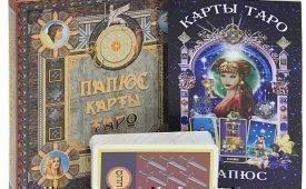 Особенности и мистика Таро Папюса