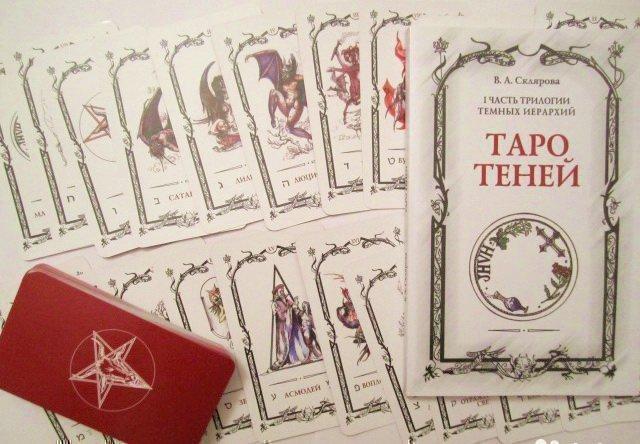 Таро теней Веры Скляровой: практические значения карт, структура колоды