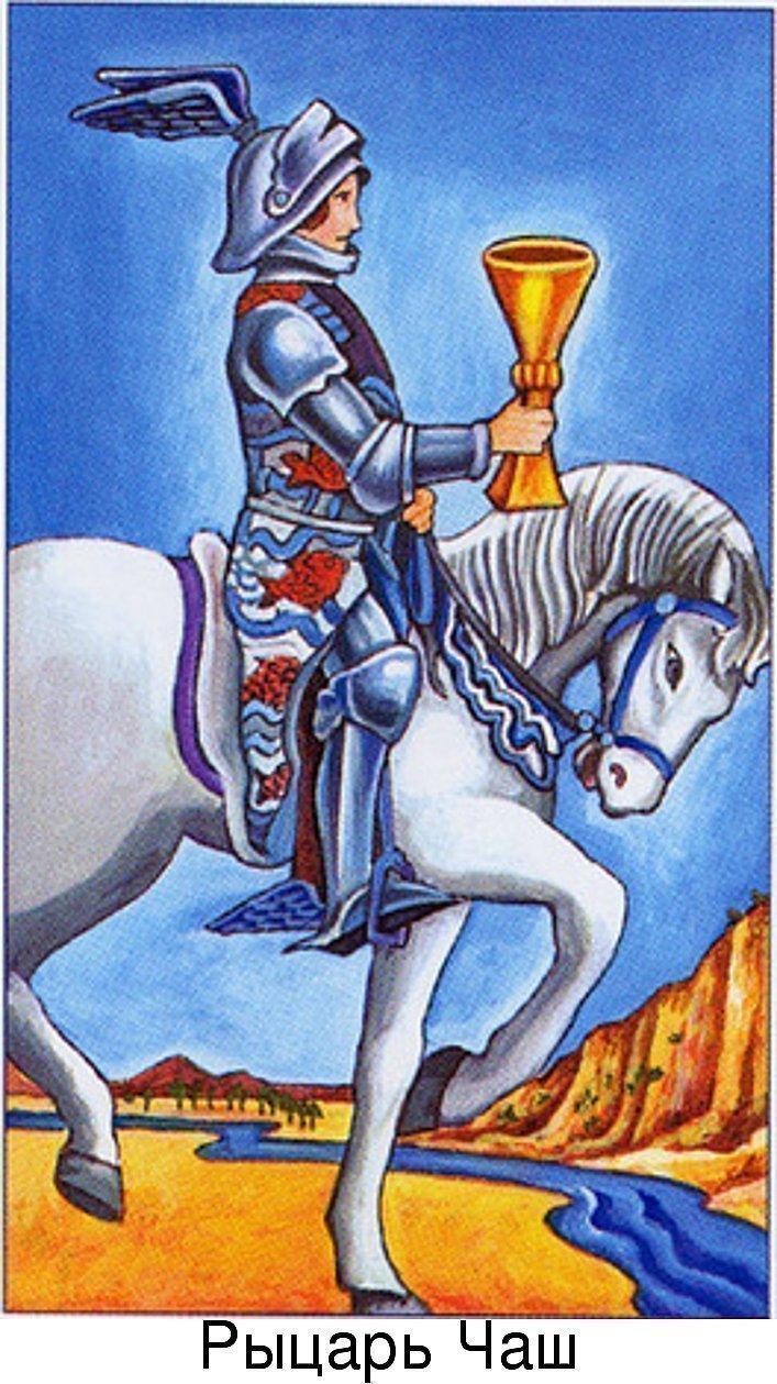 Рыцарь Кубков значение и толкование карты Таро