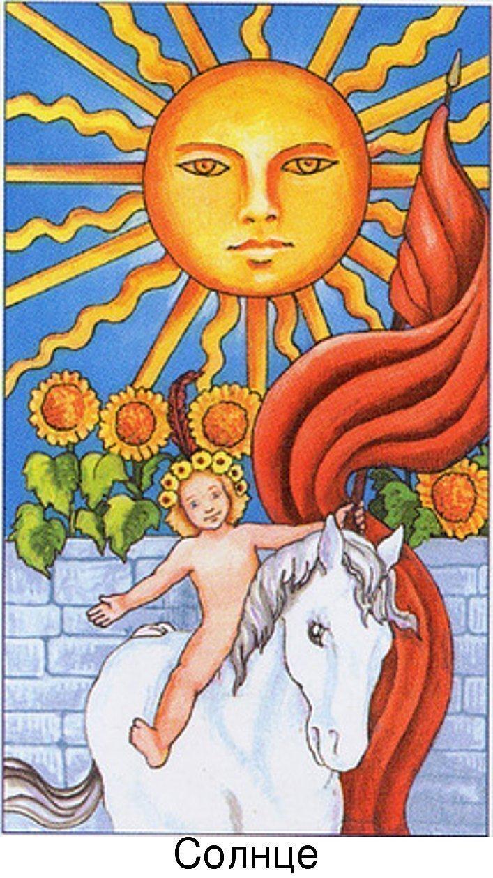 Значение карты Таро Солнце в отношениях и любви