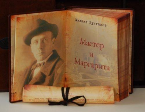 Книга «Мастер и Маргарита»