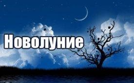 Приметы и обряды в период молодой луны