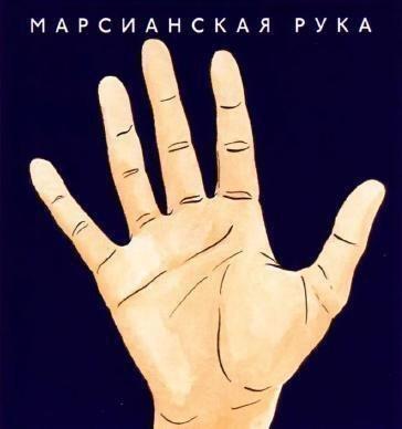 Разновидности типов рук в хиромантии