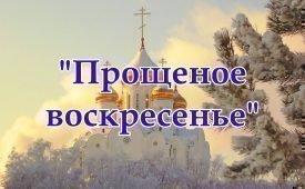 Поверья и приметы христианского праздника Прощеное Воскресенье