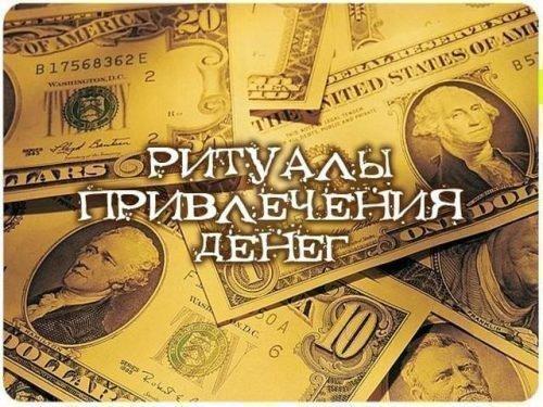 денежные ритуалы